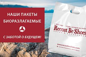 Переработка обуви и другие способы спасти экологию Крыма