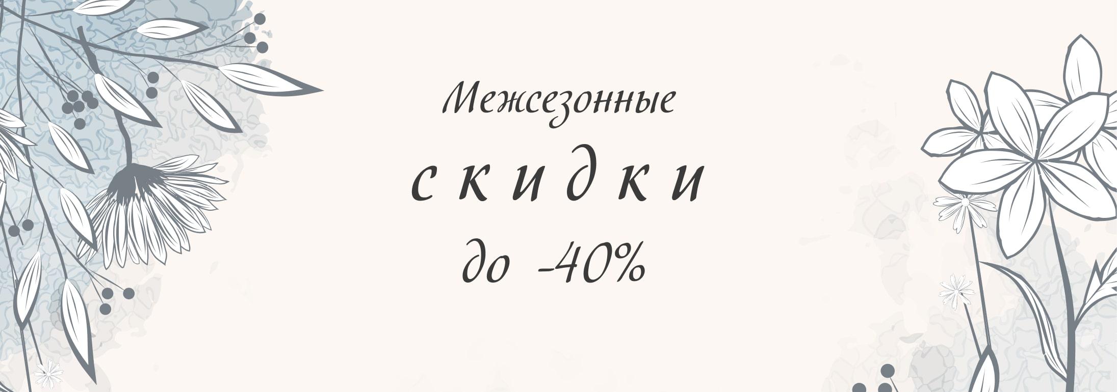 Межсезонные скидки -40%